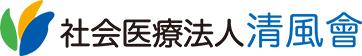 清風会 採用情報サイト