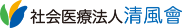清風會 採用情報サイト