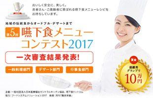嚥下食メニューコンテスト2017決勝