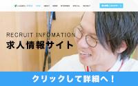 求人情報サイト